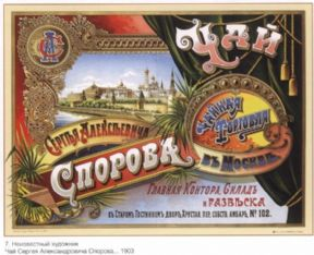 Vintage Russian poster produced in 1903
